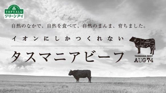 食べ飽きない赤身の「旨み」と「やわらかさ」。タスマニアビーフ バナー画像