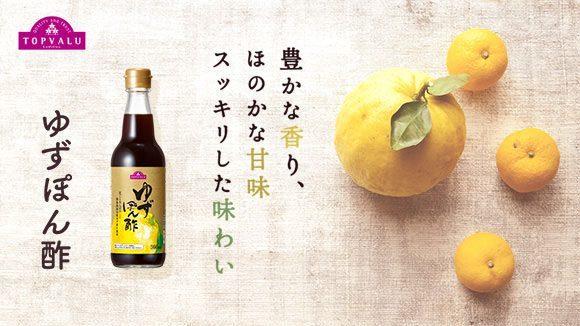 徳島県産のゆずを使った香り豊かなゆずぽん酢 バナー画像