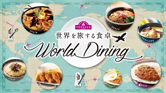 世界を旅する食卓 World Dining(ワールドダイニング)