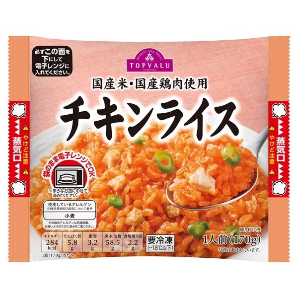 国産米・国産鶏肉使用 チキンライス 商品画像 (メイン)
