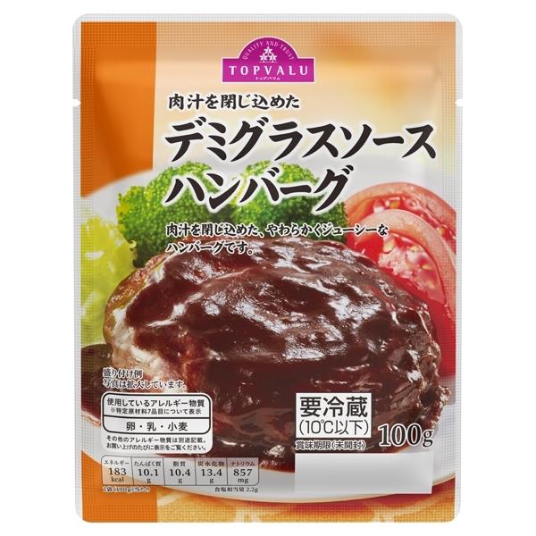 肉汁を閉じ込めた デミグラスソースハンバーグ 商品画像 (メイン)