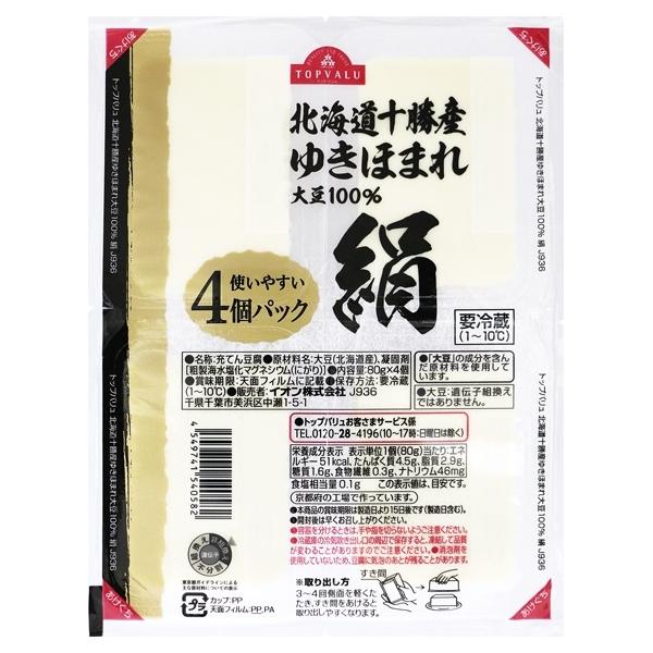 北海道十勝産 ゆきほまれ 大豆100% 絹 商品画像 (メイン)