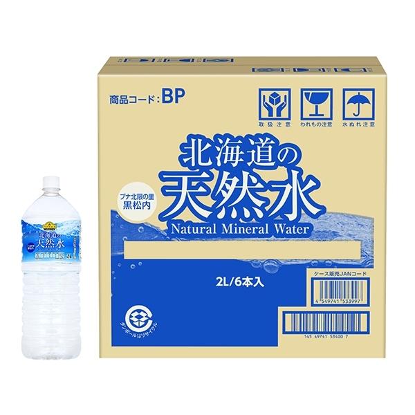 北海道の天然水 Natural Mineral Water ランキング画像