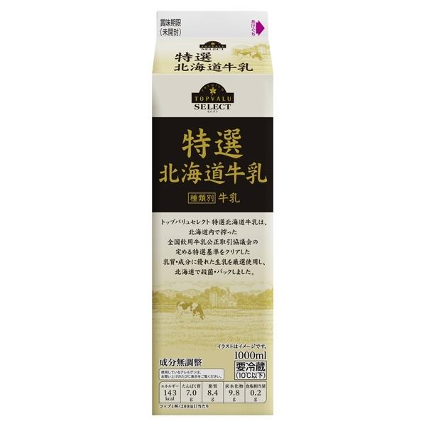 特選 北海道牛乳