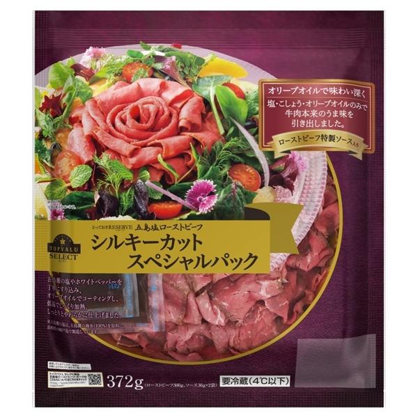 とっておきRESERVE 五島塩ローストビーフ シルキーカット スペシャルパック ローストビーフ特製ソース入り 商品画像 (メイン)