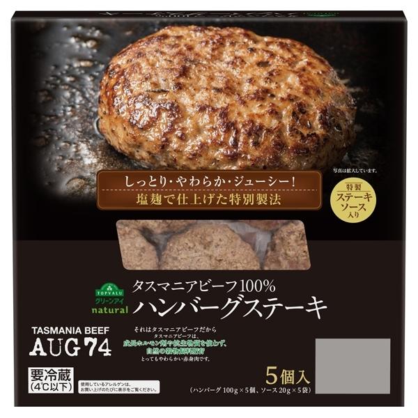 しっとり・やわらか・ジューシー!塩麹で仕上げた特別製法 タスマニアビーフ100%ハンバーグステーキ 特製ステーキソース入り