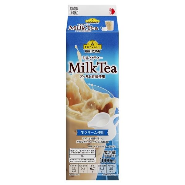 ミルクティー Milk Tea アッサム紅茶使用