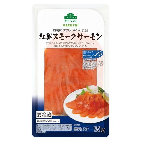 「イオン(トップバリュー)」の「環境にやさしいMSC認証 紅鮭スモークサーモン」