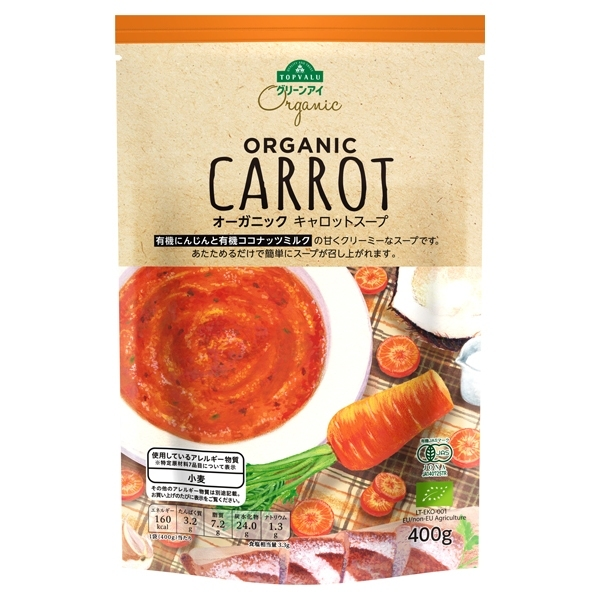 ORGANIC CARROT オーガニック キャロットスープ