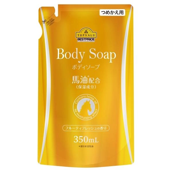 Body Soap ボティソープ 馬油配合(保湿成分) フルーティフレッシュの香り つめかえ用