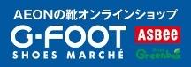 靴の総合オンラインショップ G-FOOT