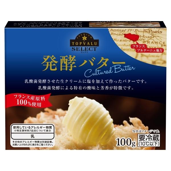 発酵バター Cultured Butter