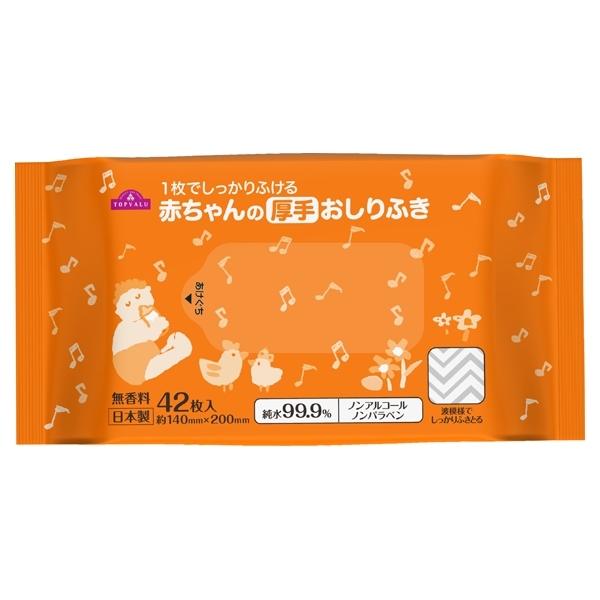1枚でしっかりふける 赤ちゃんの厚手おしりふき 無香料 日本製 商品画像 (メイン)