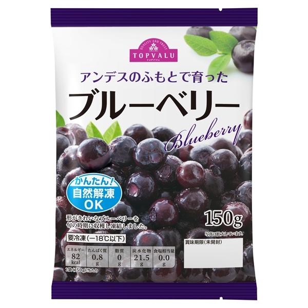 アンデスのふもとで育った ブルーベリー Blueberry 商品画像 (メイン)