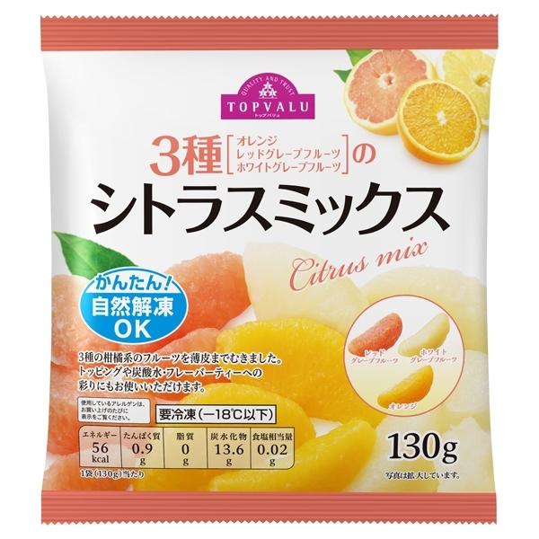 オレンジ レッドグレープフルーツ ホワイトグレープフルーツ 3種のシトラスミックス Citrus mix 商品画像 (メイン)