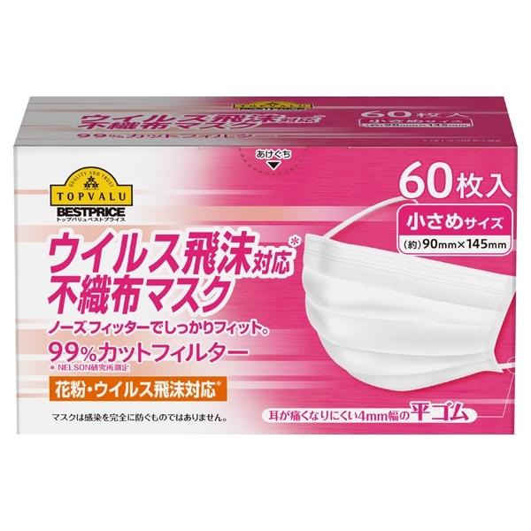 ウイルス飛沫対応不織布マスク 花粉・ウイルス飛沫対応 小さめサイズ