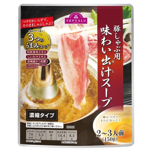 豚しゃぶ用 味わい出汁スープ 濃縮タイプ 商品画像 (メイン)
