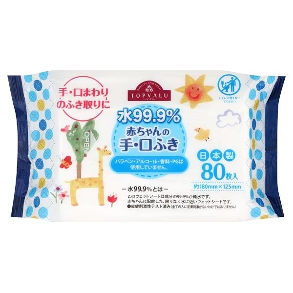水99.9% 赤ちゃんの手・口ふき 日本製 商品画像 (メイン)