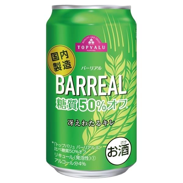 国内製造 BARREAL 糖質50%オフ 商品画像 (メイン)