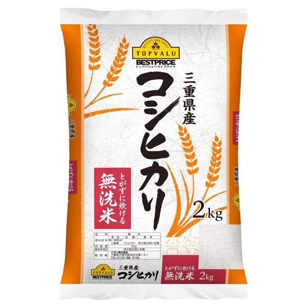 三重県産 コシヒカリ とがずに炊ける無洗米 商品画像 (メイン)