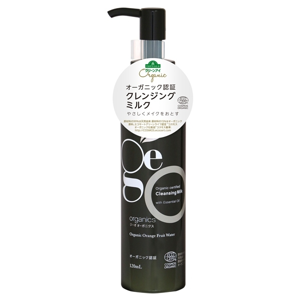 Organic certified Cleansing Milk with Essential Oil ランキング画像