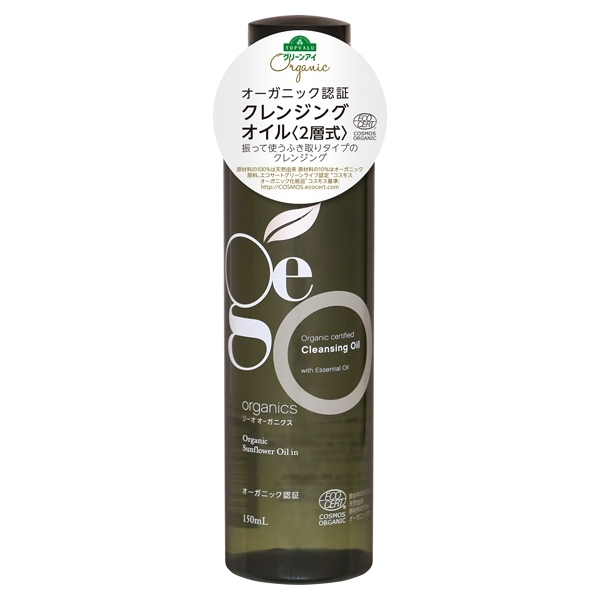 Organic certified Cleansing Oil with Essential Oil ランキング画像