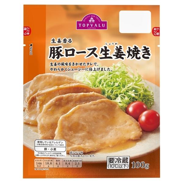 生姜香る 豚ロース生姜焼き
