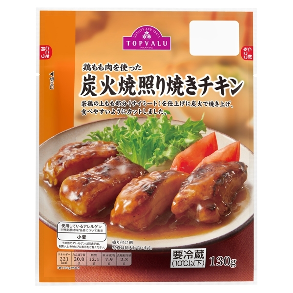鶏もも肉を使った 炭火焼照り焼きチキン