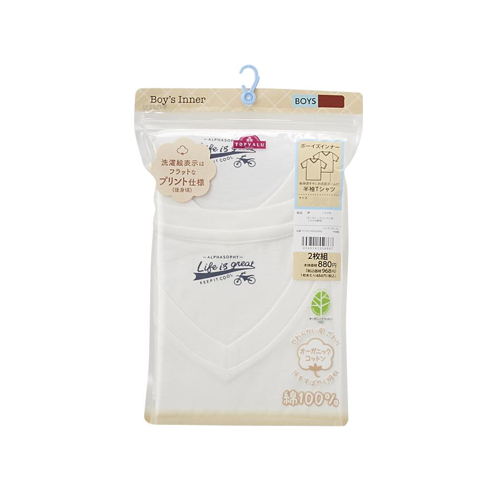 男児オーガニック綿スクールTシャツ2枚組 商品画像 (2)