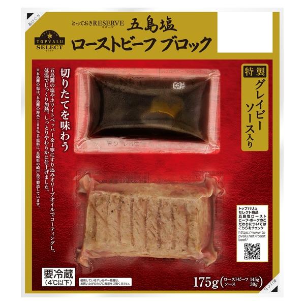 とっておきRESERVE 五島塩ローストビーフ ブロック 特製 グレイビーソース入り 商品画像 (メイン)