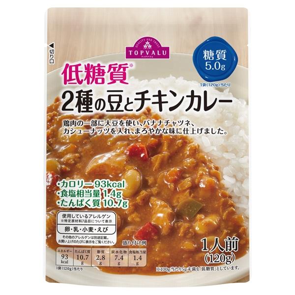 低糖質 2種の豆とチキンのカレー