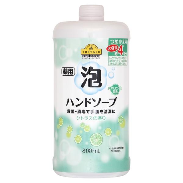 つめかえ用 約4回分 薬用 泡ハンドソープ シトラスの香り ヒアルロン酸配合