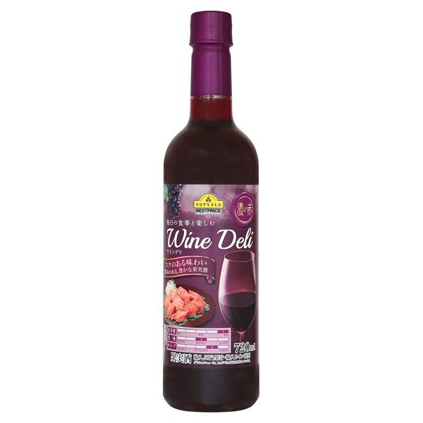 毎日の食事と楽しむ Wine Deli ワインデリ 濃い赤