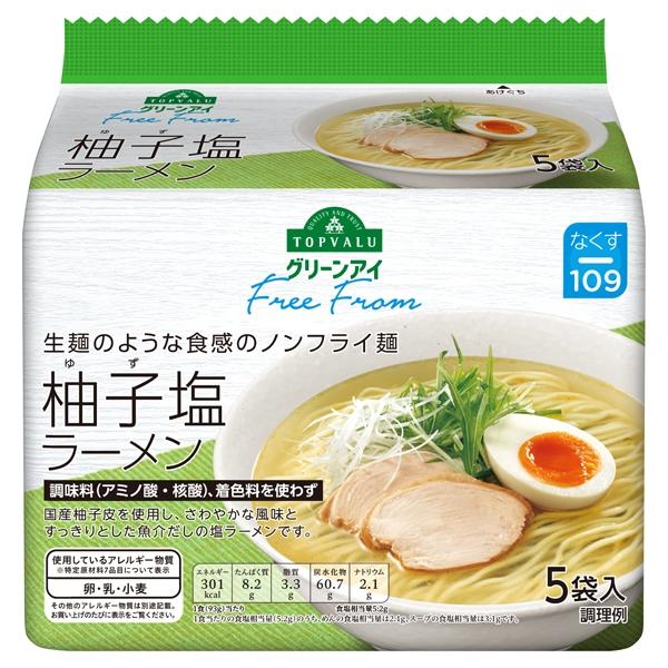 Free From 生麺のような食感のノンフライ麺 柚子塩ラーメン 商品画像 (メイン)