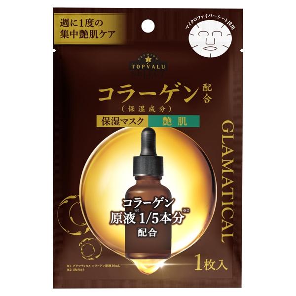 コラーゲン(保湿成分)配合 保湿マスク 艶肌 コラーゲン原液1/5本分配合