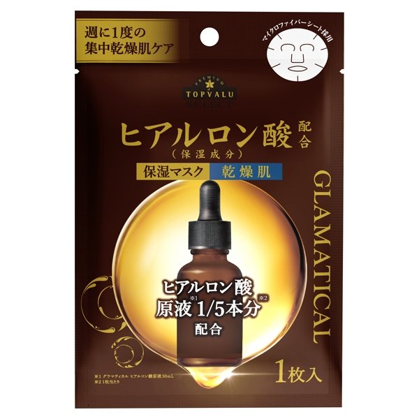 GLAMATICAL 保湿マスク 乾燥肌 ヒアルロン酸(保湿成分)配合 商品画像 (メイン)