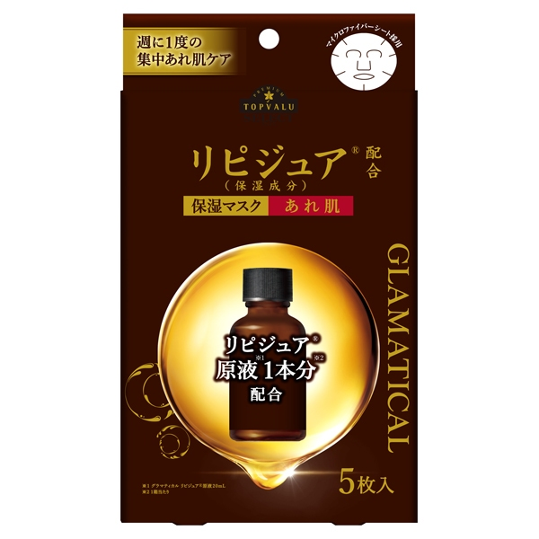 GLAMATICAL 保湿マスク あれ肌 リピジュア(保湿成分)配合