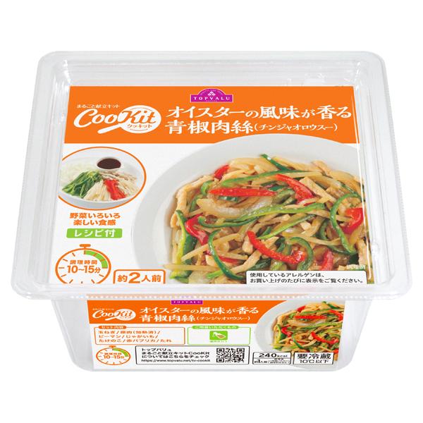 CooKit オイスターの風味が香る青椒肉絲 まるごと献立キット クッキット 商品画像 (0)