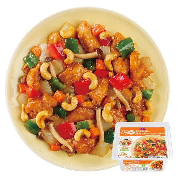CooKit 彩り野菜と鶏肉のカシューナッツ炒め まるごと献立キット クッキット