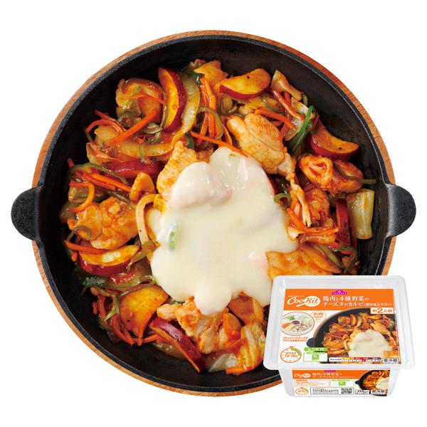 CooKit 鶏肉と4種野菜のチーズタッカルビ(韓国風旨辛炒め) まるごと献立キット クッキット