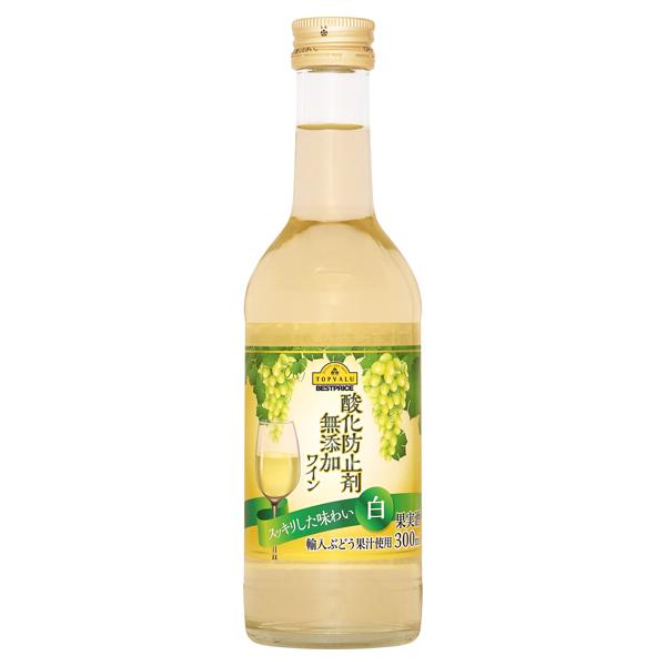 酸化防止剤無添加ワイン スッキリした味わい 白