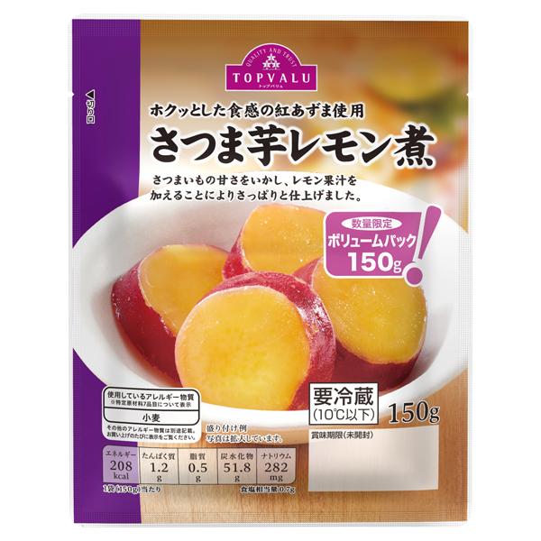 ホクッとした食感の紅あずま使用 さつま芋レモン煮