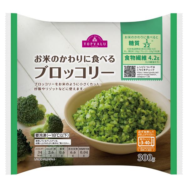 お米のかわりに食べる ブロッコリー 商品画像 (メイン)