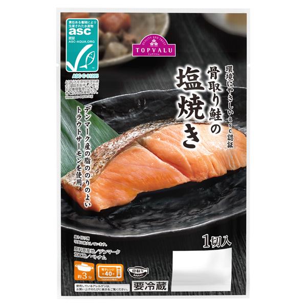 ASC認証 骨取り鮭の塩焼き 商品画像 (メイン)