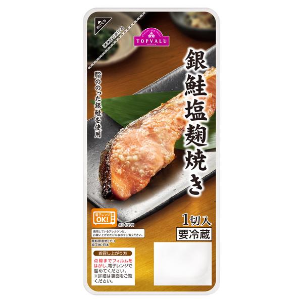 銀鮭塩麹焼き
