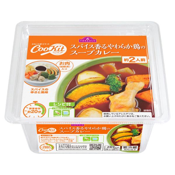 CooKit スパイス香るやわらか鶏のスープカレー まるごと献立キット クッキット 商品画像 (0)