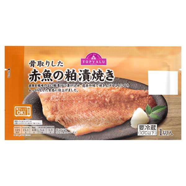 骨取りした 赤魚の粕漬焼き