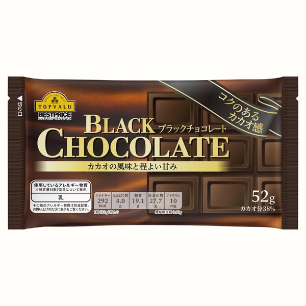 BLACK CHOCOLATE ブラックチョコレート