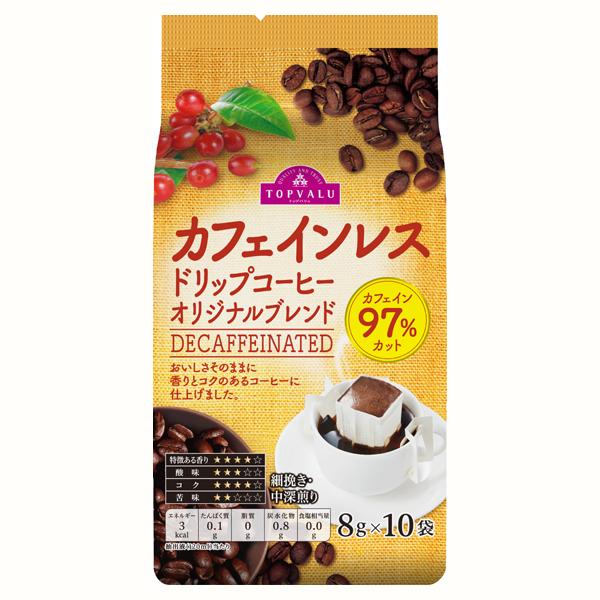 カフェインレスドリップコーヒー 商品画像 (メイン)