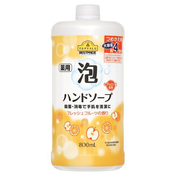 つめかえ用 約4回分 薬用 泡ハンドソープ フレッシュフルーツの香り ヒアルロン酸配合